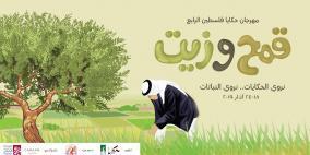 مهرجان حكاية فلسطين ينطلق في 18 أذار