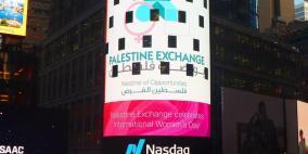 """بورصة فلسطين و""""ناسداك"""" تحتفلان باليوم العالمي للمرأة"""