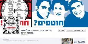 منشور تحريضي إسرائيلي ضد  الفلسطينيّين كل 66 ثانية !