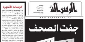 بسبب الأزمة المالية.. صحيفة تابعة لحماس توقف نسختها الورقية