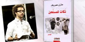 """فلسطيني وعمانية ضمن قائمة """"مان بوكر"""" الدولية"""