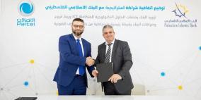 """شراكة استراتيجية بين """"الإسلامي الفلسطيني"""" وبالتل لتقديم  الحلول التكنولوجية المتكاملة"""