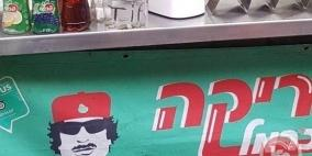 """شاهد.. مطعم اسرائيلي يحمل اسم """"القذافي"""""""