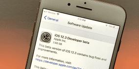 ابل تطلق الإصدار التجريبي الأول من تحديث iOS 12.3 للمطورين