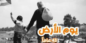 يوم الأرض..43 عاماً على التصدي لمشروع تهويد الجليل