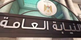 بيان صادر عن النيابة العامة في قضية وفاة موقوف بمركز الإصلاح