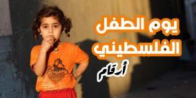 يوم الطفل الفلسطيني.. أهم الأرقام والإحصائيات