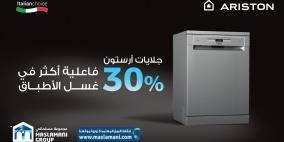 جلايات أرستون الإيطالية.. 30% أكثر فعالية في غسل الأطباق