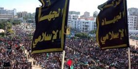 الجهاد تهاجم تصريحات الأحمد: أكثر من أساء للمنظمة