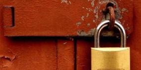 إغلاق محل تجاري  برام الله بعد ضبط مواد مخدرة بداخله