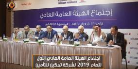 اجتماع الهيئة العامة العادي لشركة تمكين للتأمين