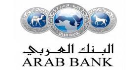 231.8مليون دولارأرباح مجموعة البنك العربيللربع الاول من  2019