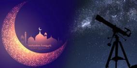 السعودية تصدر بيانا بشأن هلال رمضان