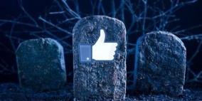 موقع فيسبوك يتحول إلى مقبرة جماعية بحلول 2100