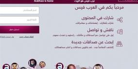 """يمكنكم التواصل عبر """"عرب فيس"""" على أجهزة أندرويد بالمجان"""