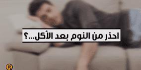 احذر من النوم بعد تناول الطعام!