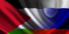 فلسطين تطالب روسيا بلعب دور أكبر في عملية السلام