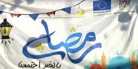 الاتحاد الأوروبي ووزارة التنمية ينظمان إفطارا جماعيا في قرية منيزل