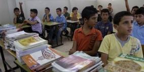 التربية: رغبة الإتحاد الأوروبي في دراسة المنهاج الفلسطيني يأتي نتيجة للتحريض الإسرائيلي