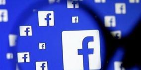 فيس بوك تحذف 265 حساباً مزيفاً مرتبطاً بإسرائيل