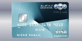 البنك العربي يطلق حملة ترويجية لحاملي بطاقات فيزا الائتمانية بمناسبة شهر رمضان
