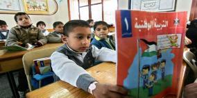 الاتحاد الأوروبي ينفي الشروع بفحص المنهاج الفلسطيني