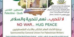 فلسطين تشارك و160 دولة في مبادرة شعرية عالمية