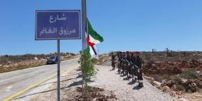 رفع العلم الفلسطيني والكويتي  في سلفيت