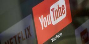 مزايا خفية في يوتيوب.. هل تعرفها؟