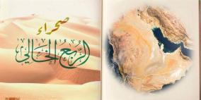 جيولوجي سعودي: الربع الخالي.. ليس خاليا
