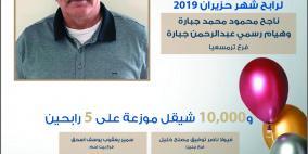 بنك الإسكان يعلن عن رابح جائزة النصف مليون شيكل الخاصة بشهر حزيران 2019