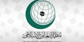 التعاون الإسلامي: لن نقبل أي إجراء يقوض وضع القدس كعاصمة لفلسطين