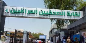 نقابة الصحفيين العراقيين تتوعد أي صحفي يزور إسرائيل