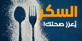 السكر يعزز صحتك!!