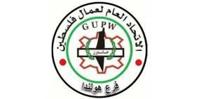 الاتحاد العام لعمال فلسطين في هولندا يدين هدم المنازل في واد الحمص