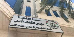 بيان لمجلس القضاء الأعلى بخصوص حالة الطوارئ