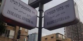 شارع  ياسر عرفات وإسماعيل هنية في تل أبيب
