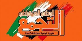 التجمع: إعلان النيابة هدفه ضرب التمثيل السياسي للمجتمع العربي