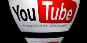 يوتيوب يقرر حظر جميع مقاطع الفيديو المتعلقة بسلامة الأطفال