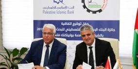 """""""الإسلامي الفلسطيني"""" و """"بوليتكنك فلسطين"""" يطلقان جائزة للبحث العلمي"""