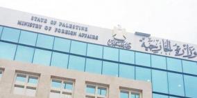 الخارجية: فلسطين تتهيأ لما بعد الانتخابات الاسرائيلية