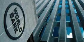 البنك الدولي: أزمة السيولة تثقل كاهل الاقتصاد الفلسطيني