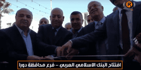 افتتاح البنك الاسلامي العربي - فرع محافظة دورا