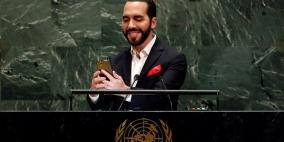 """الرئيس السلفادوري يبدأ خطابه في الأمم المتحدة بـ """"سيلفي"""""""