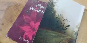 روان الشني تطلق رواية زهرة الجاردينيا وكتاب مجازاً