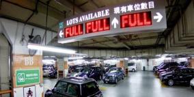 موقف لسيارة في هونغ كونغ يباع بنحو مليون دولار