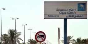 """السعودية.. الموافقة على طرح أسهم """"أرامكو"""" للاكتتاب العام"""