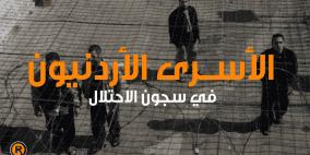 الأسرى الأردنيون...ماذا تعرف عنهم؟