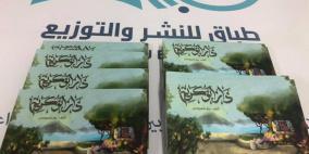"""""""دار أبو كريم"""".. قصة تعزز قيمة مقاطعة منتجات الاحتلال لدى الاطفال"""