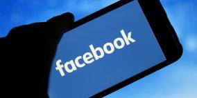 فيسبوك تصمم تطبيقاً لموظفيها